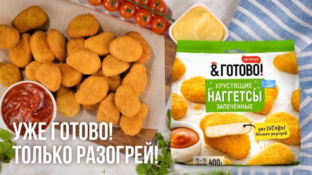 "Brand Petruha ""&GOTOVO"" — nuggets"
