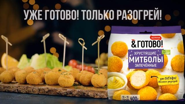 "Brand Petruha ""&GOTOVO"" — mitbols"